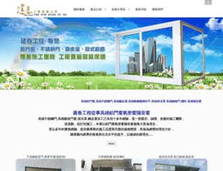 jian-chun.com.tw screenshot