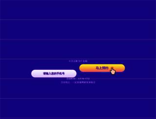 jiancai.17house.com screenshot