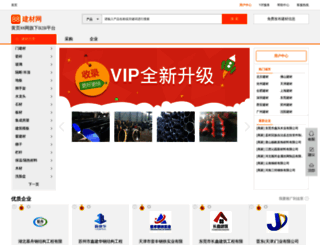 jiancai.huangye88.com screenshot