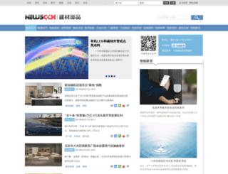 jiancai.newsccn.com screenshot