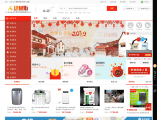 jiancaijie.com screenshot