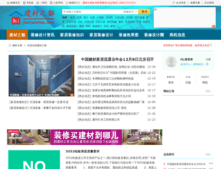 jiancaishop.com screenshot