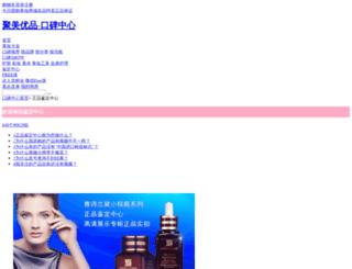 jianding.jumei.com screenshot