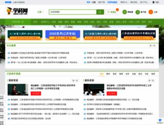 jiangsu.zxxk.com screenshot