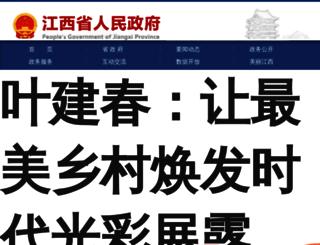 jiangxi.gov.cn screenshot