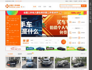 jiangxi.hx2car.com screenshot