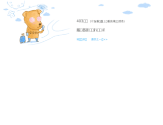 jiangxi.sinohr.com screenshot