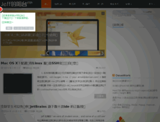 jianhui.org screenshot