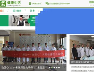 jiankang.hefei.cc screenshot