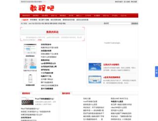 jiaocheng8.com screenshot