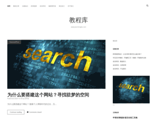 jiaochengku.com screenshot