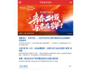 jiaodong.net screenshot