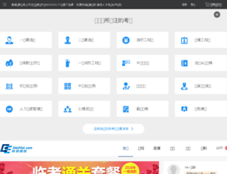 jiaoyubao.edu24ol.com screenshot