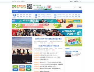 jiaozhou.net screenshot