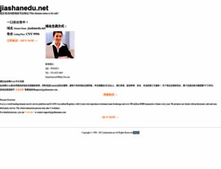 jiashanedu.net screenshot