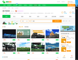 jiaxing.cncn.com screenshot