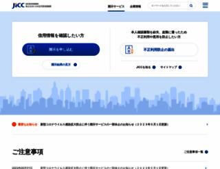 jicc.co.jp screenshot
