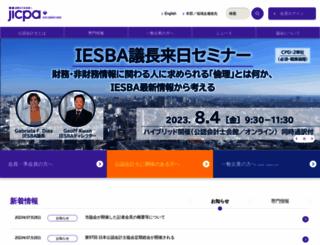 jicpa.or.jp screenshot
