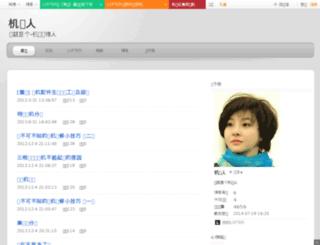 jidianpeijian.blog.163.com screenshot