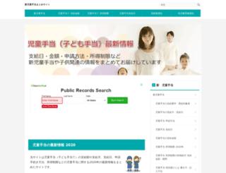 jidouteate.com screenshot