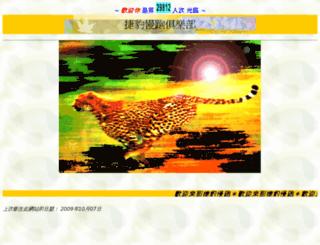 jiebao.taipeimarathon.org.tw screenshot