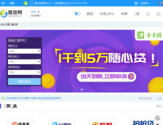 jiedai.cn screenshot