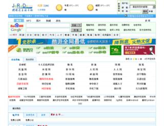 jieruida.com screenshot