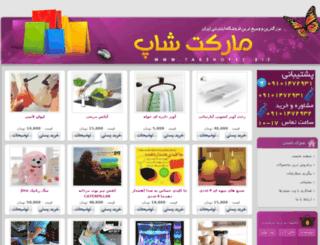 jigilishop.com screenshot