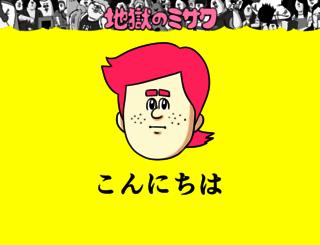 jigokuno.com screenshot