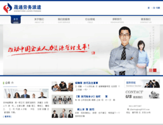 jilinshengtong.com screenshot