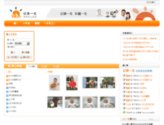 jiluyisheng.com screenshot