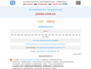 jimiao.com.cn screenshot