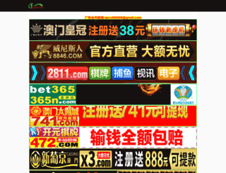 jinanshequ.com screenshot