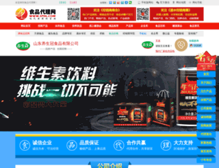 jinbaixin.spdl.com screenshot