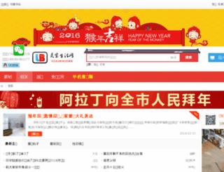 jinbaobo.lingbaoshi.com screenshot