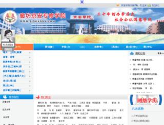 jinganxy.com screenshot