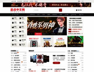 jingji.qidian.com screenshot