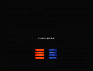 jingmen.huatu.com screenshot
