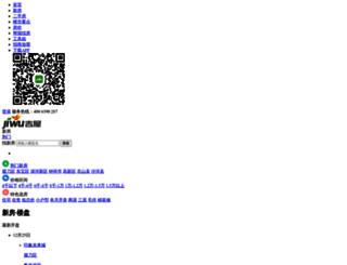 jingmen.jiwu.com screenshot