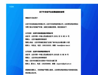 jingoal.com screenshot
