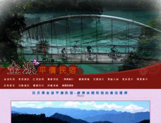 jinguan.nantou.com.tw screenshot
