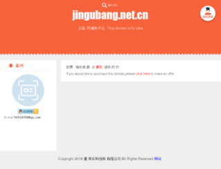 jingubang.net.cn screenshot