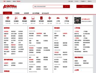 jingzhou.qu114.com screenshot