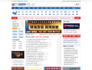 jinhua.admaimai.com screenshot