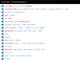 jinhua.favolist.com screenshot