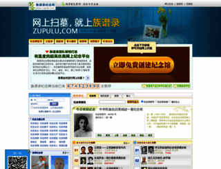 jinian.zupulu.com screenshot