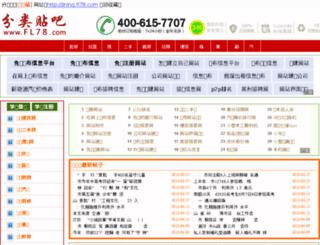 jining.fl78.com screenshot