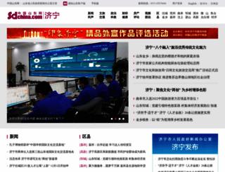 jining.sdchina.com screenshot