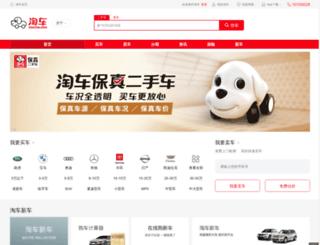 jining.taoche.com screenshot