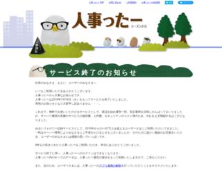 jinjitter.jp screenshot